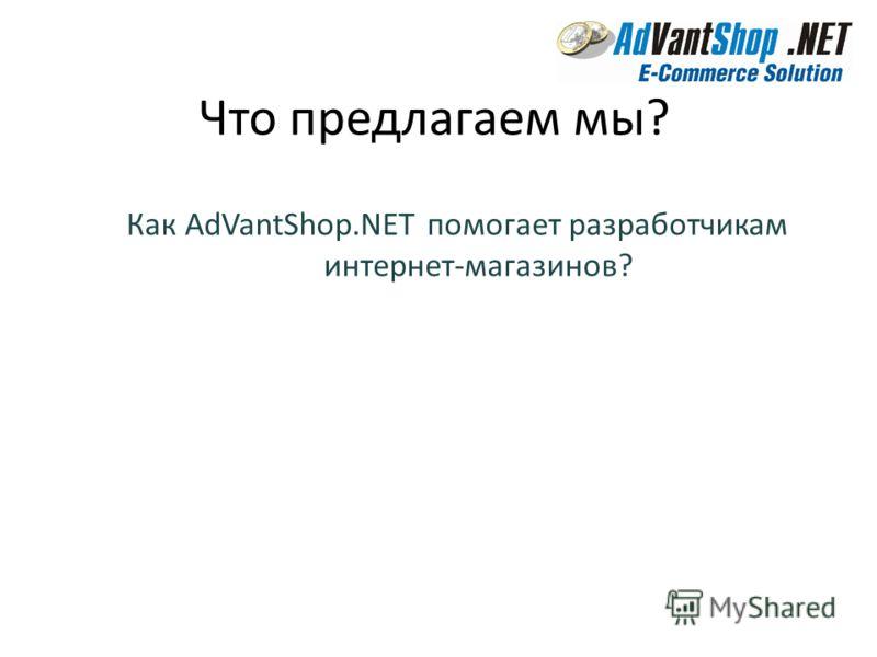 Что предлагаем мы? Как AdVantShop.NET помогает разработчикам интернет-магазинов?