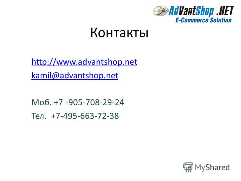 Контакты http://www.advantshop.net kamil@advantshop.net Моб. +7 -905-708-29-24 Тел. +7-495-663-72-38
