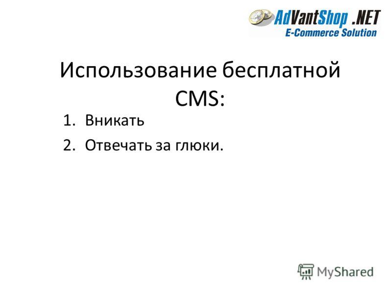 Использование бесплатной CMS: 1.Вникать 2.Отвечать за глюки.