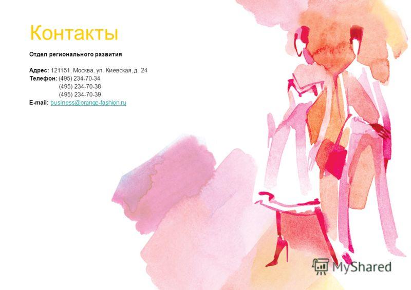 Отдел регионального развития Адрес: 121151, Москва, ул. Киевская, д. 24 Телефон: (495) 234-70-34 (495) 234-70-38 (495) 234-70-39 E-mail: business@orange-fashion.rubusiness@orange-fashion.ru Контакты