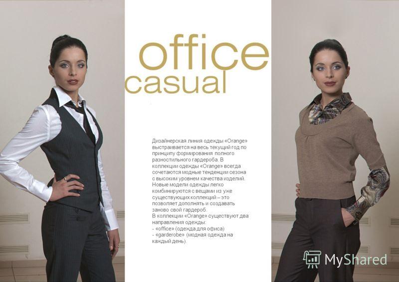 Дизайнерская линия одежды «Orange» выстраивается на весь текущий год по принципу формирования полного разностильного гардероба. В коллекции одежды «Orange» всегда сочетаются модные тенденции сезона с высоким уровнем качества изделий. Новые модели оде