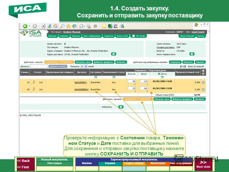 Проверьте информацию о Состоянии товара, Tаможен- ном Статусе и Дате поставки для выбранных линий. Для сохранения и отправки закупки поставщику нажмите кнопку СОХРАНИТЬ И ОТПРАВИТЬ 1.4. Создать закупку. Сохранить и отправить закупку поставщику >> Nex