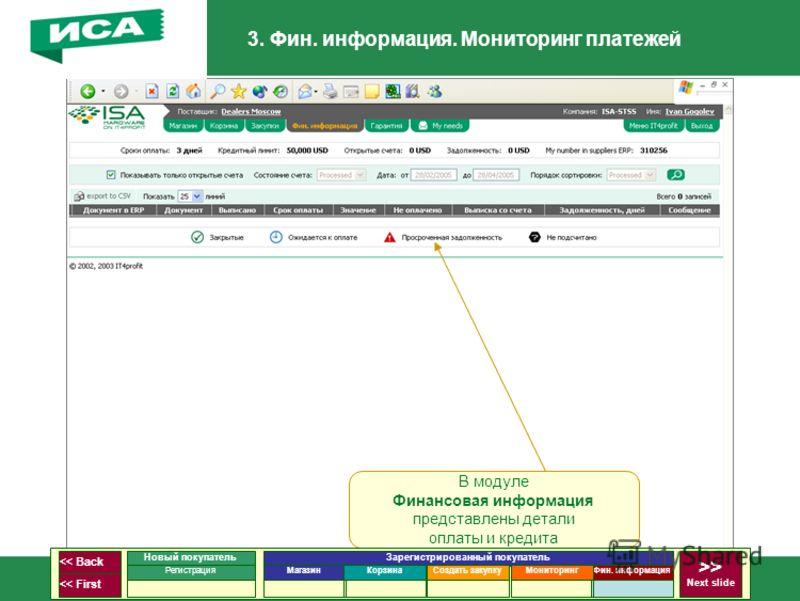 В модуле Финансовая информация представлены детали оплаты и кредита 3. Фин. информация. Мониторинг платежей >> Next slide