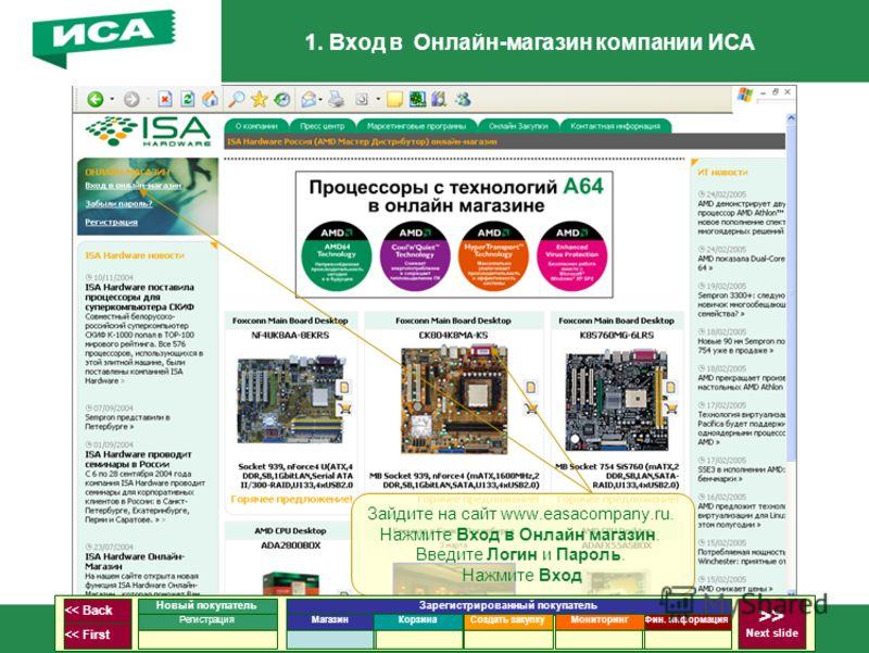 1. Вход в Онлайн-магазин компании ИСА Зайдите на сайт www.easacompany.ru. Нажмите Вход в Онлайн магазин. Введите Логин и Пароль. Нажмите Вход >> Next slide