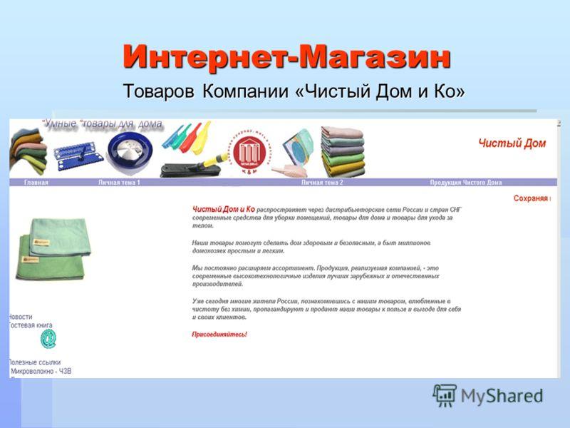 Интернет-Магазин Интернет-Магазин Товаров Компании «Чистый Дом и Ко»