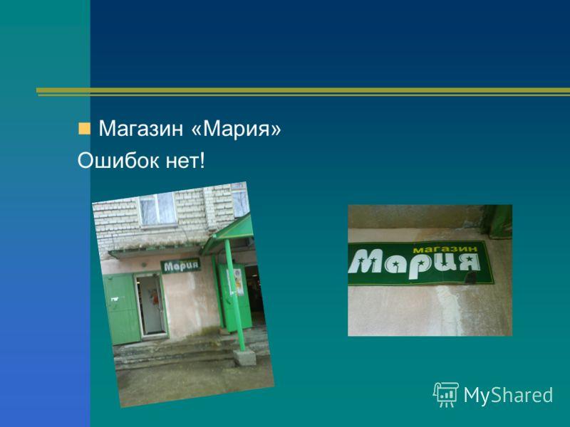 Магазин «Мария» Ошибок нет!