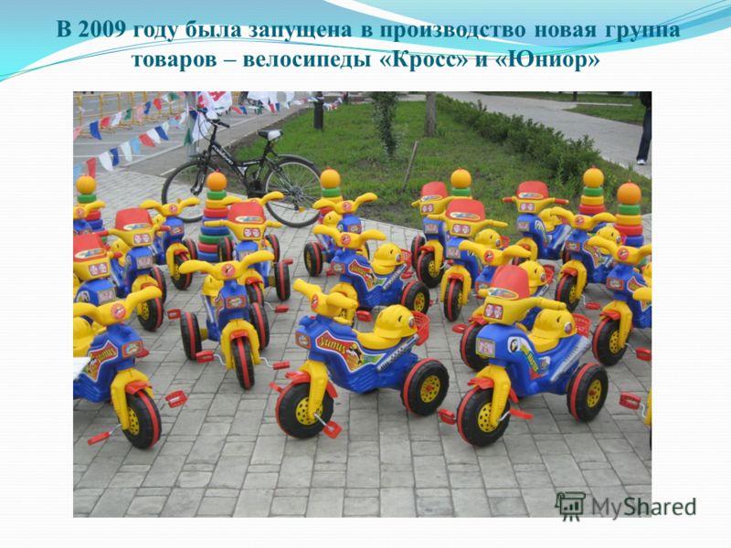 В 2009 году была запущена в производство новая группа товаров – велосипеды «Кросс» и «Юниор»