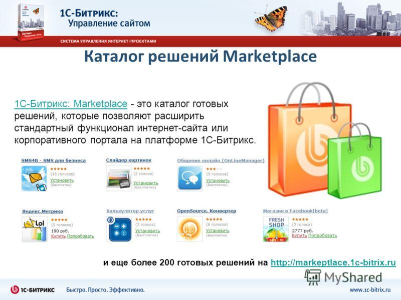 Каталог решений Marketplace 1С-Битрикс: Marketplace1С-Битрикс: Marketplace - это каталог готовых решений, которые позволяют расширить стандартный функционал интернет-сайта или корпоративного портала на платформе 1С-Битрикс. и еще более 200 готовых ре