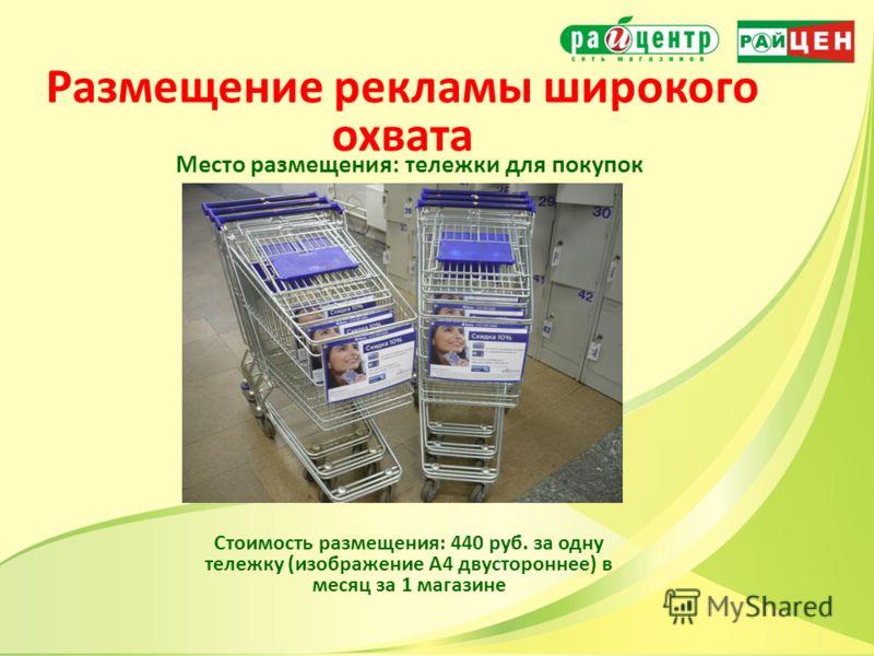 Размещение рекламы широкого охвата Место размещения: тележки для покупок Стоимость размещения: 440 руб. за одну тележку (изображение А4 двустороннее) в месяц за 1 магазине