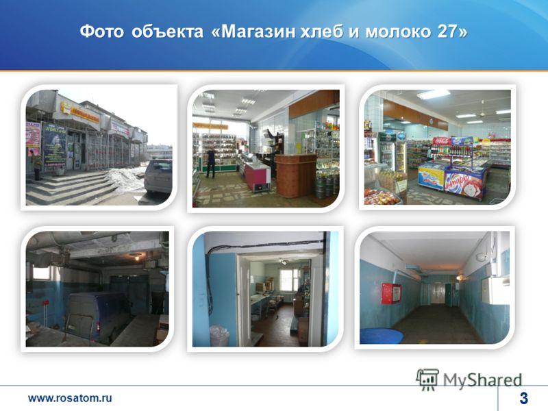 www.rosatom.ru 3 Фото объекта «Магазин хлеб и молоко 27» 3