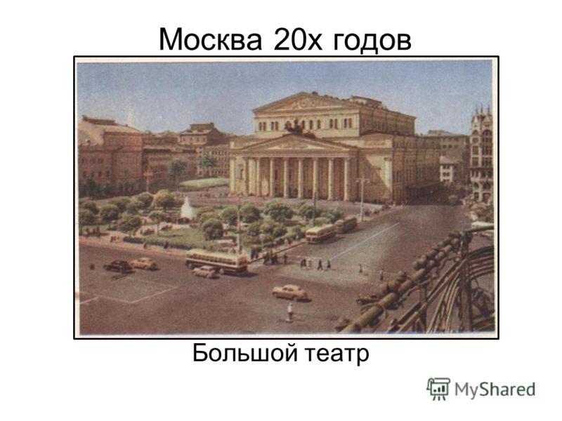 Москва 20х годов Большой театр