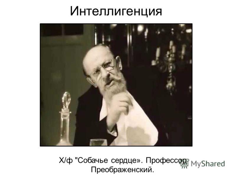 Интеллигенция Х/ф Собачье сердце». Профессор Преображенский.