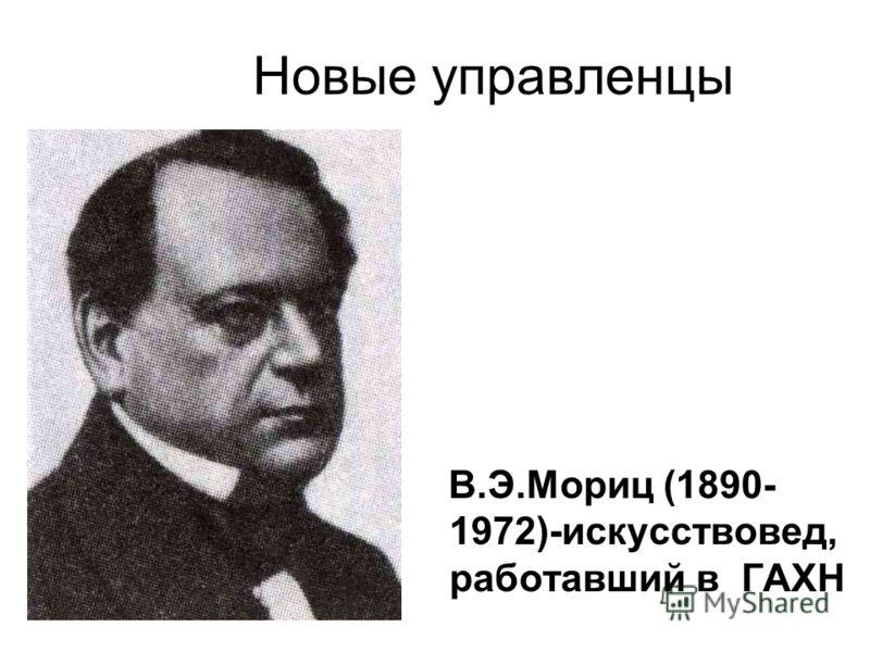 Новые управленцы В.Э.Мориц (1890- 1972)-искусствовед, работавший в ГАХН