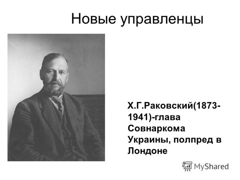Новые управленцы Х.Г.Раковский(1873- 1941)-глава Совнаркома Украины, полпред в Лондоне
