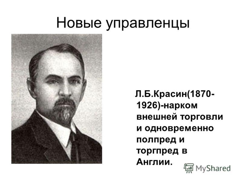 Картинки по запросу нарком внешней торговли Л.Б.Красин.