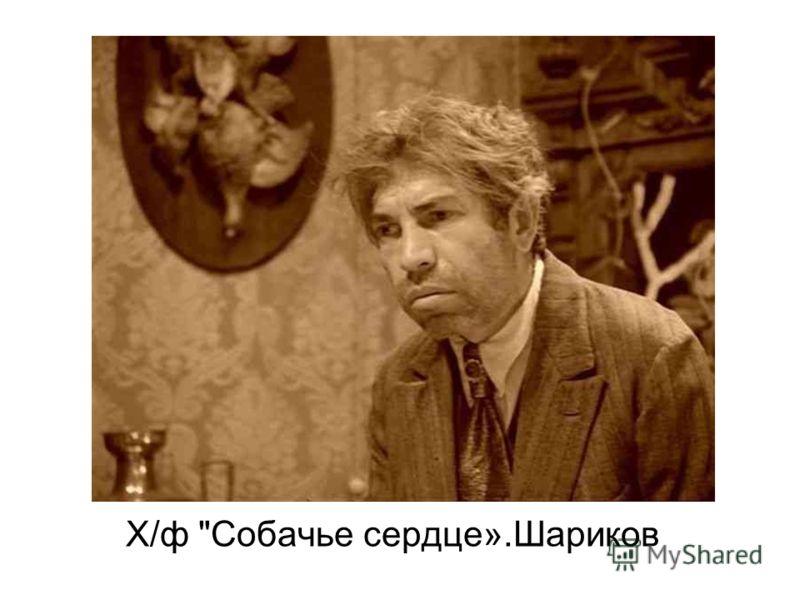 Х/ф Собачье сердце».Шариков