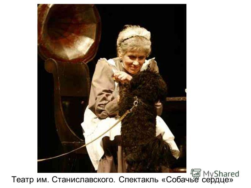 Театр им. Станиславского. Спектакль «Собачье сердце»