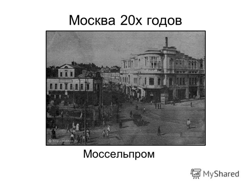 Москва 20х годов Моссельпром