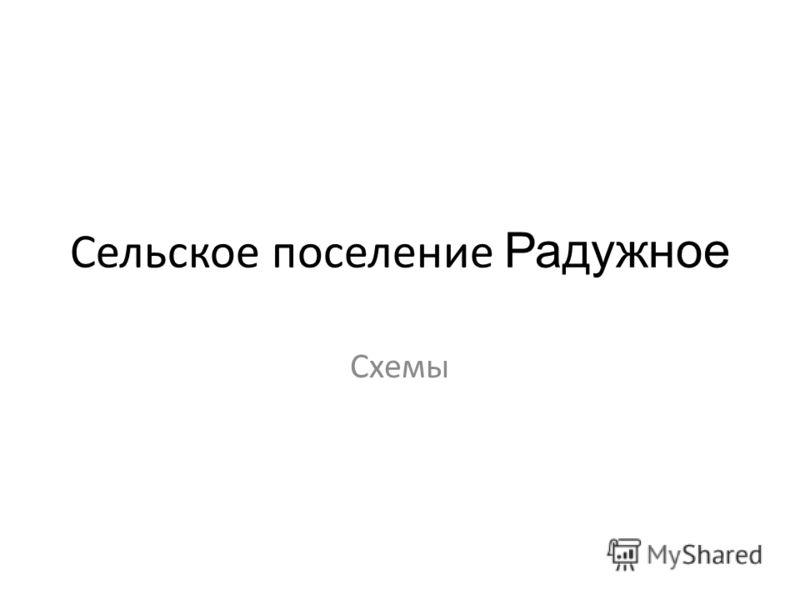 Сельское поселение Радужное Схемы