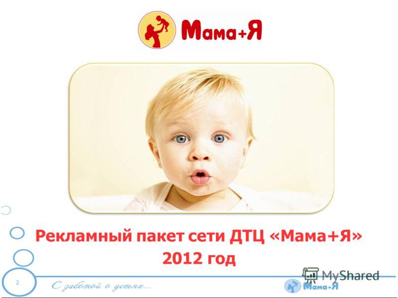 Рекламный пакет сети ДТЦ «Мама+Я» 2012 год