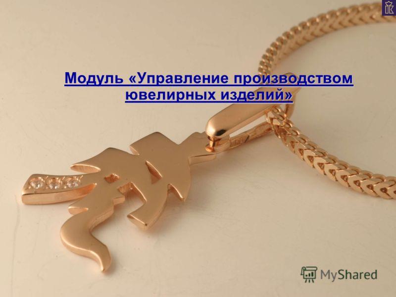 Модуль «Управление производством ювелирных изделий»
