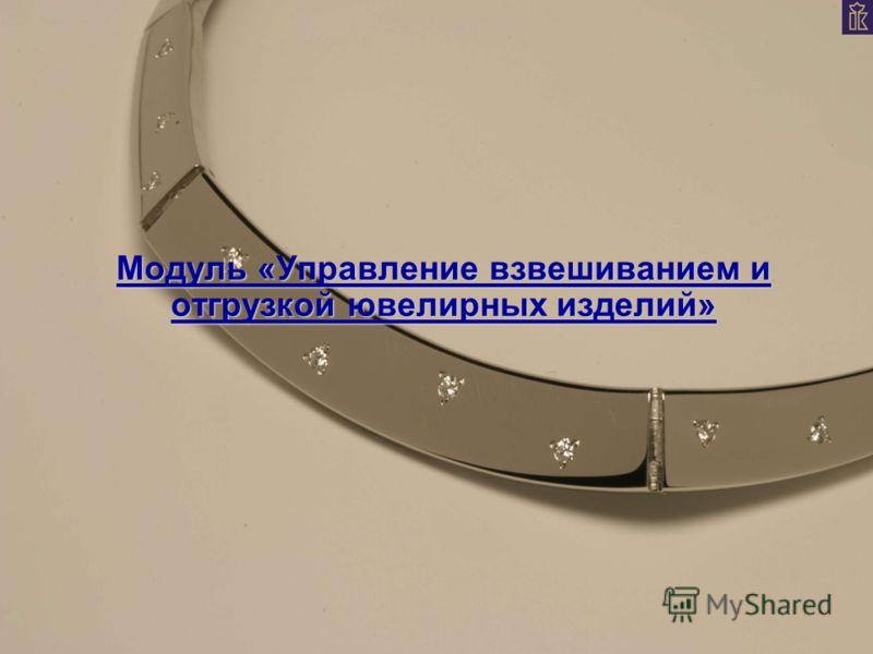 Модуль «Управление взвешиванием и отгрузкой ювелирных изделий»