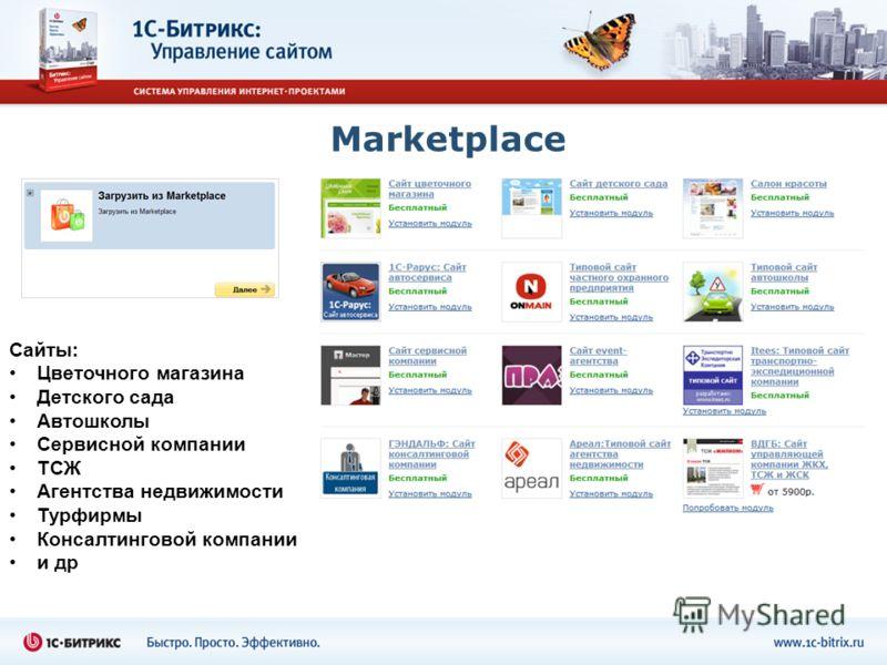 Marketplace Сайты: Цветочного магазина Детского сада Автошколы Сервисной компании ТСЖ Агентства недвижимости Турфирмы Консалтинговой компании и др
