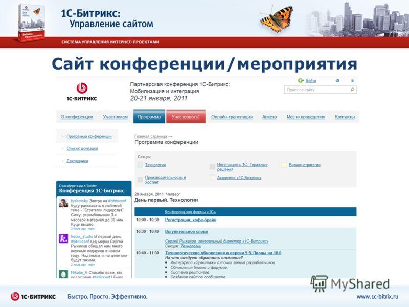 Сайт конференции/мероприятия