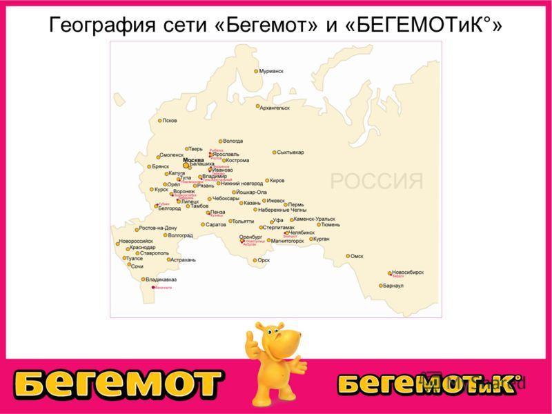 География сети «Бегемот» и «БЕГЕМОТиК°»