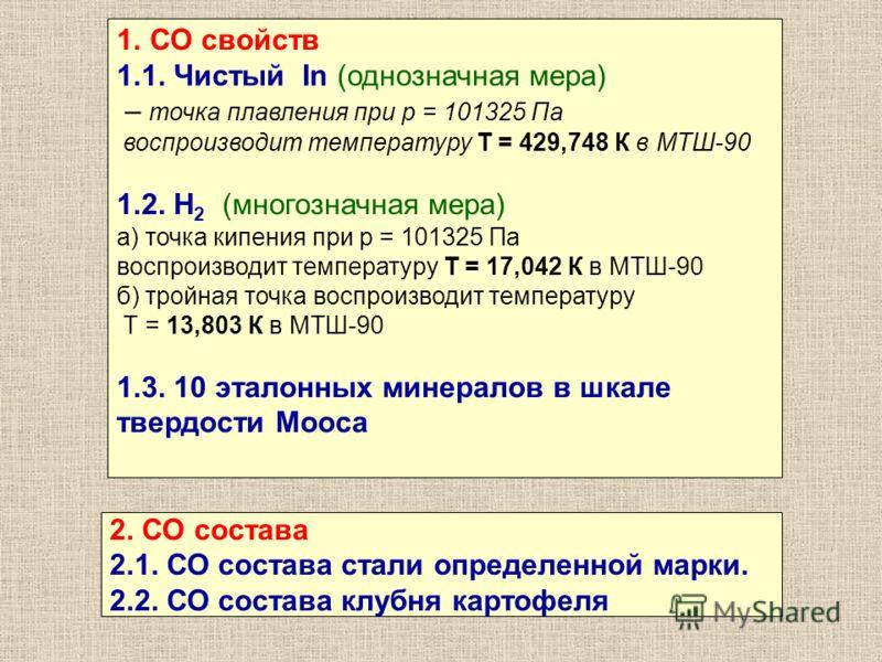 1.СО свойств 1.1. Чистый In (однозначная мера) – точка плавления при p = 101325 Па воспроизводит температуру T = 429,748 К в МТШ-90 1.2. Н 2 (многозначная мера) а) точка кипения при р = 101325 Па воспроизводит температуру Т = 17,042 К в МТШ-90 б) тро