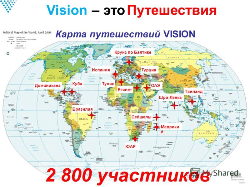 Карта путешествий VISION Куба Доминикана Бразилия ИспанияТурция Египет ОАЭ Шри-Ланка Таиланд Сейшелы Маврики й Тунис Круиз по Балтике ЮАР Vision – это Путешествия 2 800 участников