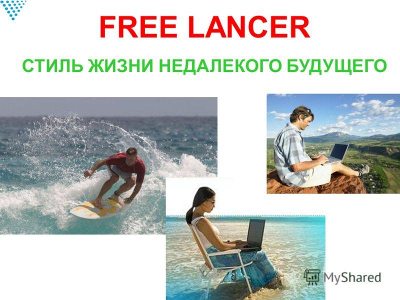 FREE LANCER СТИЛЬ ЖИЗНИ НЕДАЛЕКОГО БУДУЩЕГО