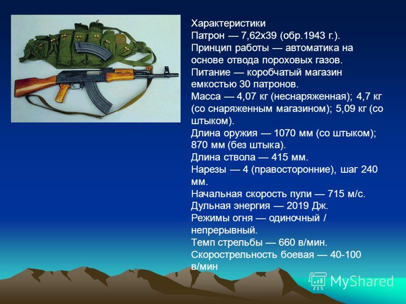 Автомат (( Гроза)) Характеристики 9/40-мм ОЦ-14-4А («Гроза-4») Боеприпасы 9-мм патроны СП-5 и -6, 40-мм выстрелы ВОГ-25, ВОГ-25П. Принцип работы автоматика на основе отвода пороховых газов. Питание коробчатый магазин емкостью 20 патронов. Масса 3,8 к