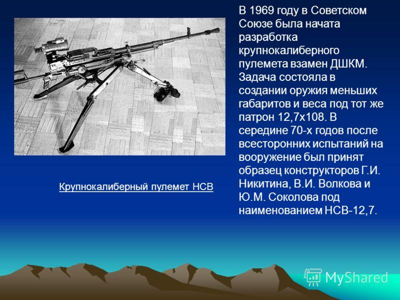 14,5 мм танковый пулемет КПВТ является мощным автоматическим оружием, устанавливаемым на бронетехнике, боевых катерах, передвижных и стационарных установках. Предназначен для борьбы с легкобронированными целями, огневыми средствами и живой силой прот