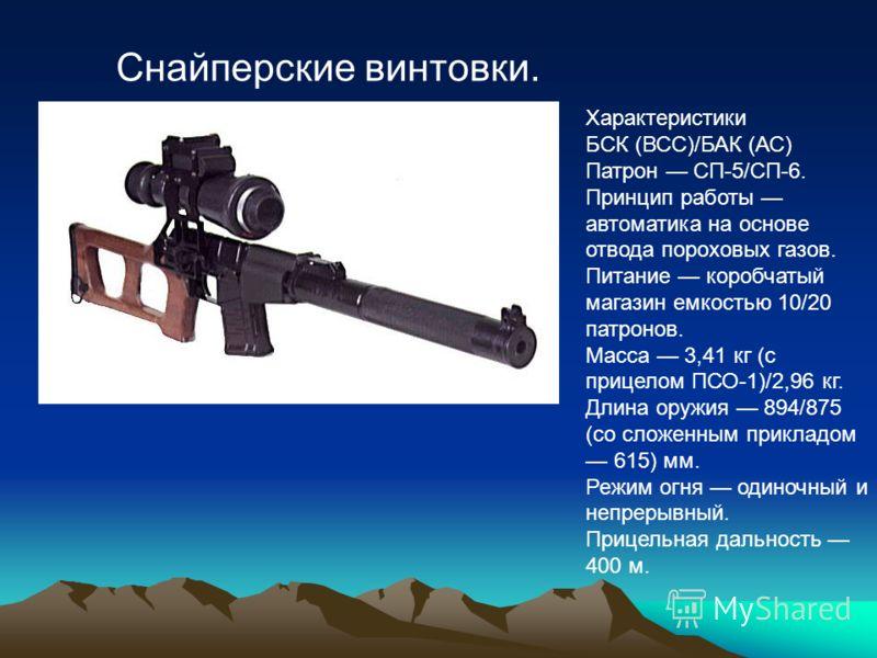 Крупнокалиберный пулемет НСВ В 1969 году в Советском Союзе была начата разработка крупнокалиберного пулемета взамен ДШКМ. Задача состояла в создании оружия меньших габаритов и веса под тот же патрон 12,7x108. В середине 70-х годов после всесторонних