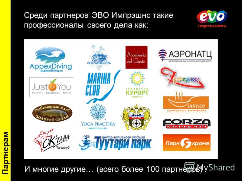 Среди партнеров ЭВО Импрэшнс такие профессионалы своего дела как: И многие другие… (всего более 100 партнеров) Партнерам