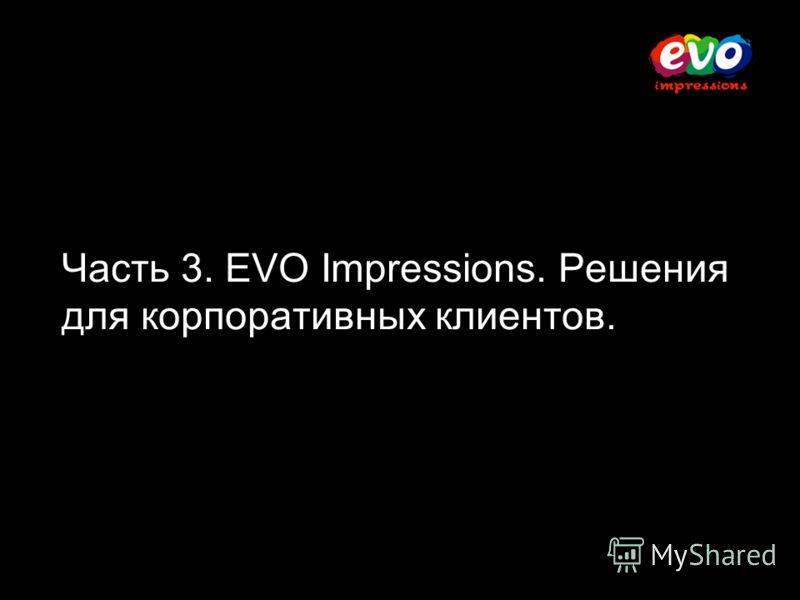 Часть 3. EVO Impressions. Решения для корпоративных клиентов.