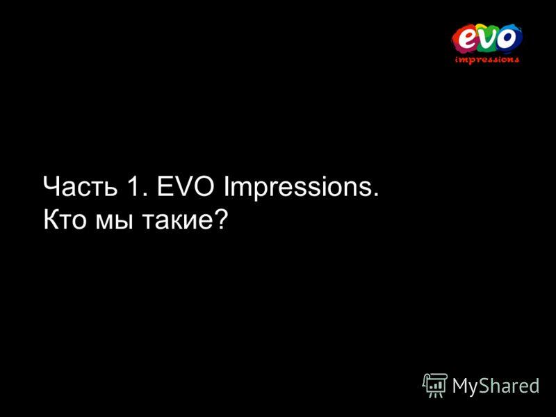Часть 1. EVO Impressions. Кто мы такие?