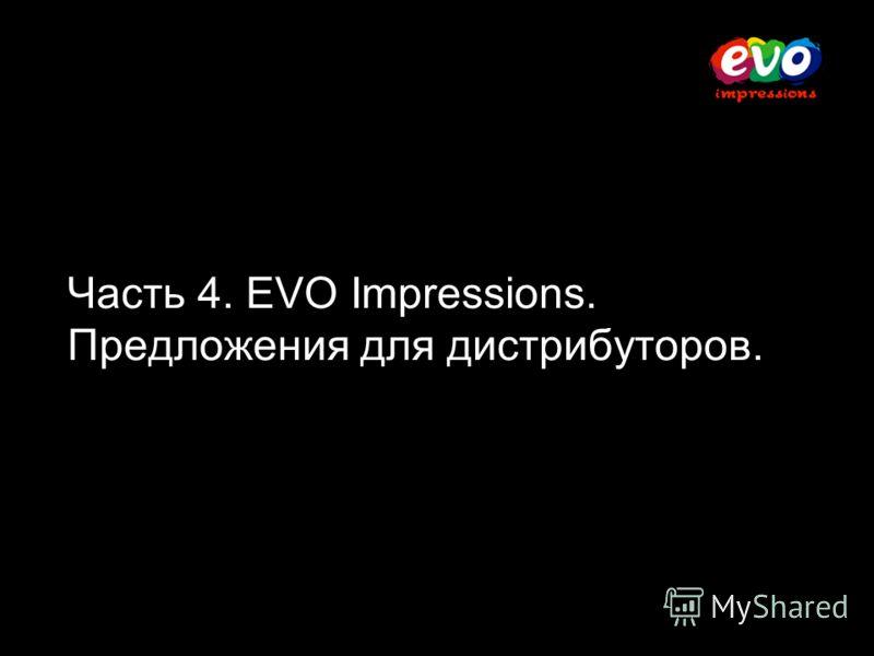 Часть 4. EVO Impressions. Предложения для дистрибуторов.