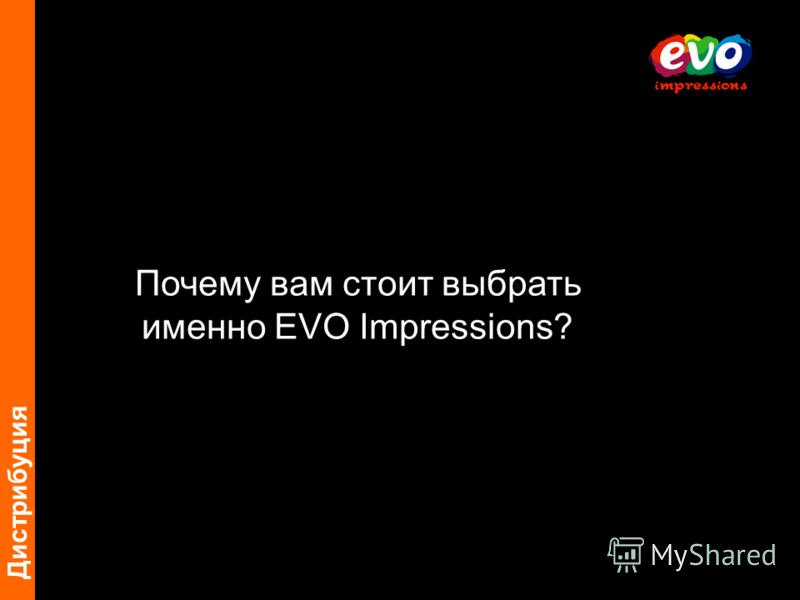 Почему вам стоит выбрать именно EVO Impressions? Дистрибуция