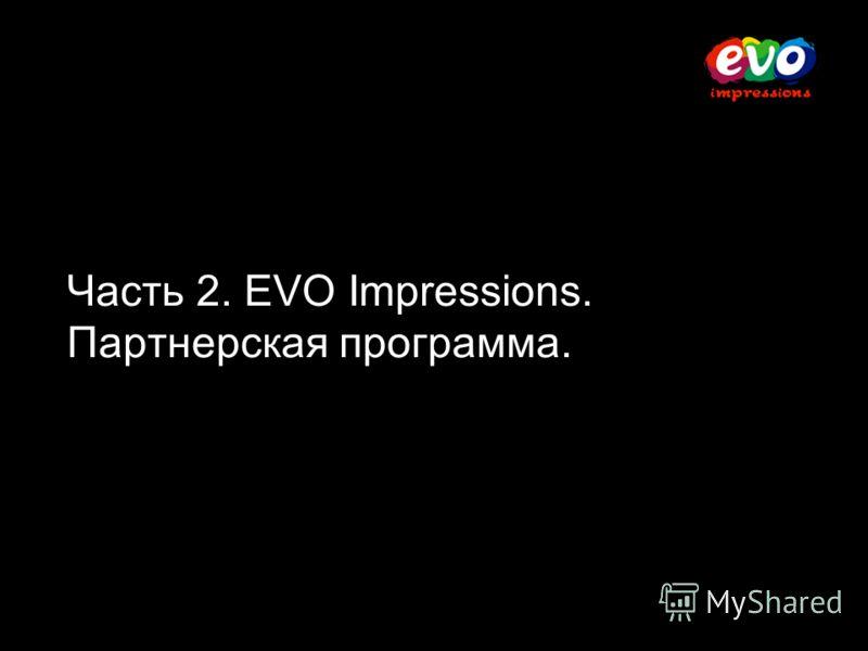 Часть 2. EVO Impressions. Партнерская программа.
