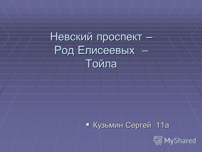 Невский проспект – Род Елисеевых – Тойла Кузьмин Сергей 11а Кузьмин Сергей 11а