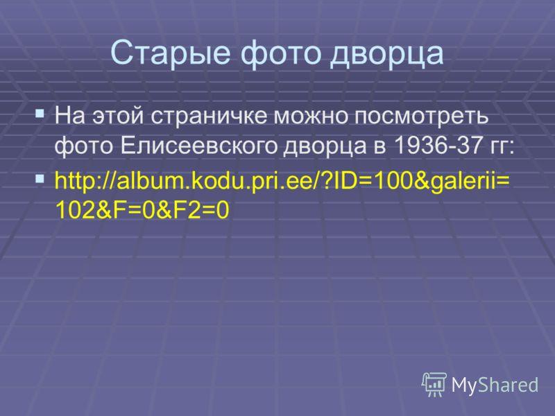 Старые фото дворца На этой страничке можно посмотреть фото Елисеевского дворца в 1936-37 гг: http://album.kodu.pri.ee/?ID=100&galerii= 102&F=0&F2=0