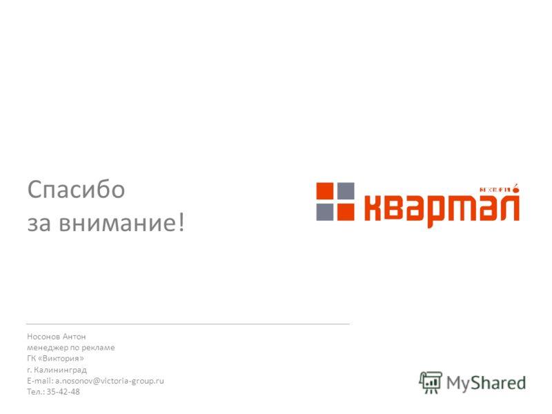 15 Носонов Антон менеджер по рекламе ГК «Виктория» г. Калининград E-mail: a.nosonov@victoria-group.ru Тел.: 35-42-48 Спасибо за внимание!