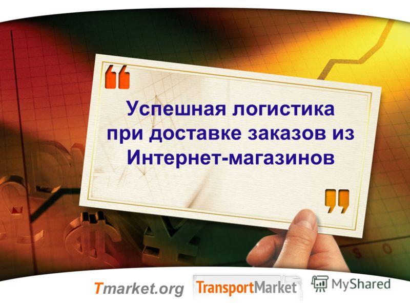 LOGO Tmarket.org Успешная логистика при доставке заказов из Интернет-магазинов