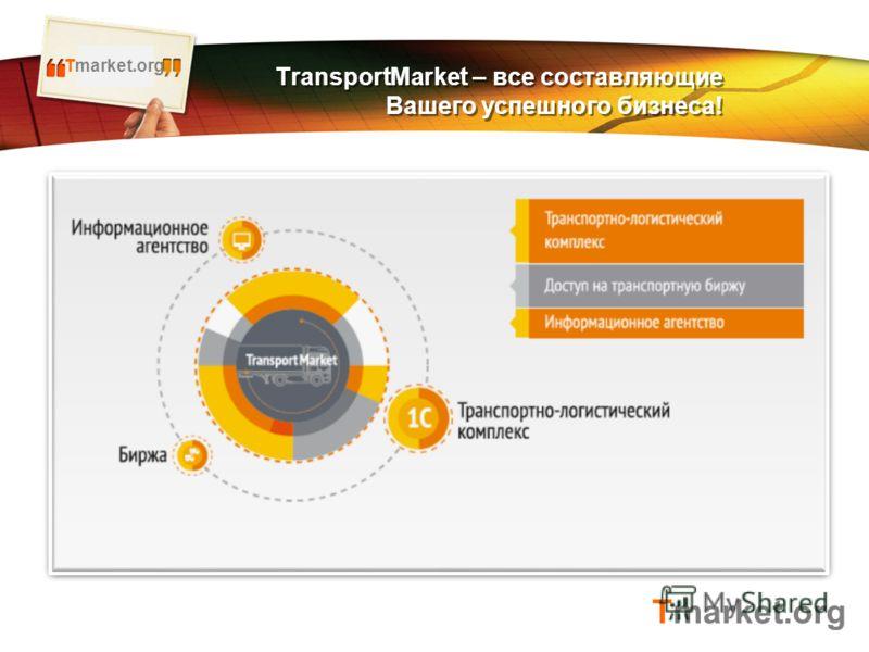 LOGO TransportMarket – все составляющие Вашего успешного бизнеса! Tmarket.org
