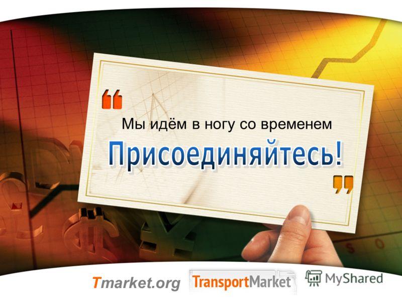 LOGO Мы идём в ногу со временем Tmarket.org