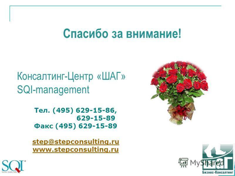 Консалтинг-Центр «ШАГ» SQI-management Тел. (495) 629-15-86, 629-15-89 Факс (495) 629-15-89 step@stepconsulting.ru www.stepconsulting.ru Спасибо за внимание!