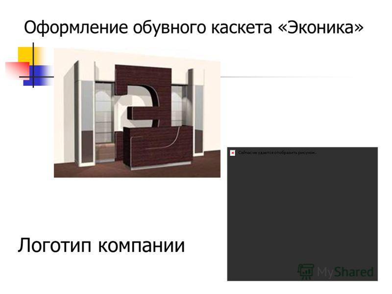Оформление обувного каскета «Эконика» Логотип компании