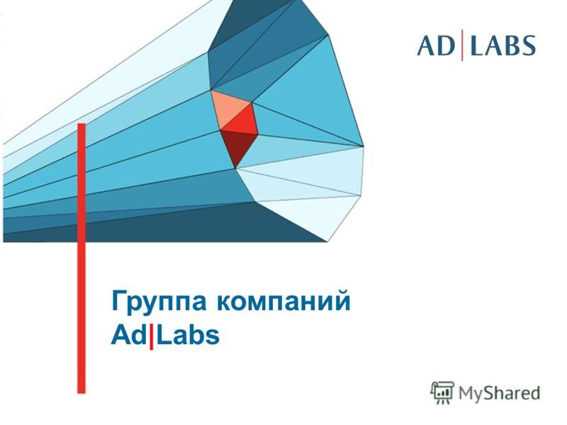 Группа компаний Ad|Labs